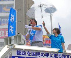 桜井誠 都知事選