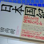 百田尚樹氏の『日本国紀』をなぜ叩く必要があるのか?  日本の歴史を学ぶことは悪くない!